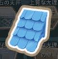 海水晶の屋根