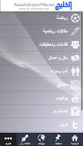 صحيفة الخليج الإلكترونية screenshot 1