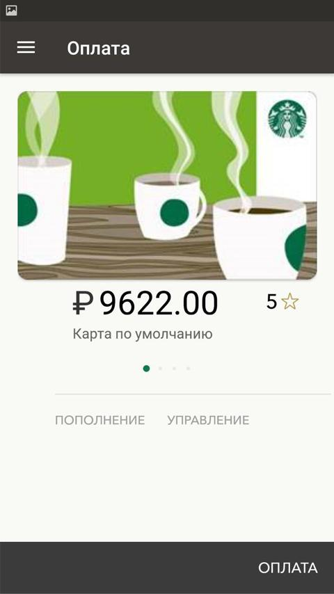 Starbucks Russia- screenshot