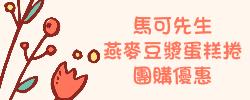https://sites.google.com/a/kta.kh.edu.tw/indexpage/home/sys-message/welfare-post/makexianshengdangaojuantuangou20180523