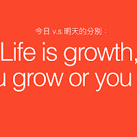 【好文分享】今日 v.s. 聽日的分別:Life is growth, you grow or you die