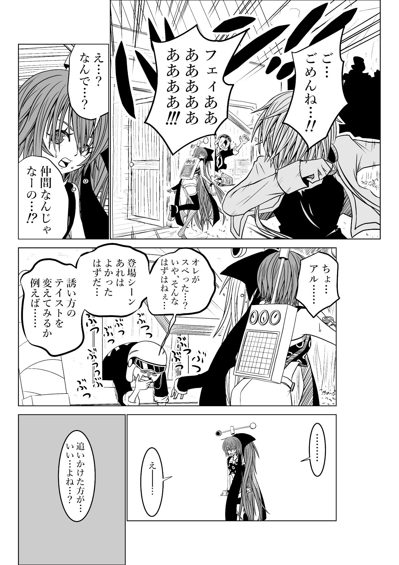 バリアス・サン8_14