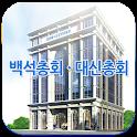 백석총회/대신총회 icon