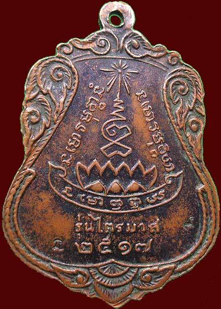 9. เหรียญเสมาไตรมาส หลวงปู่แหวน สุจิณฺโณ ปี ๒๕๑๗ วัดดอยแม่ปั๋ง เชียงใหม่ 02