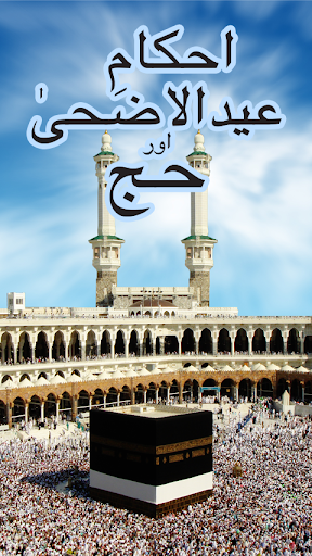 Ehkaam e Eid Qurbani aur Hajj