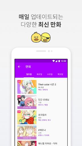 배틀코믹스 – 덕심자극 웹툰, 게임만화! screenshot 2