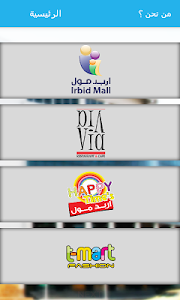 Irbid mall screenshot 3
