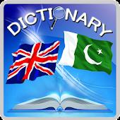 English 2 Urdu Dictionary Free