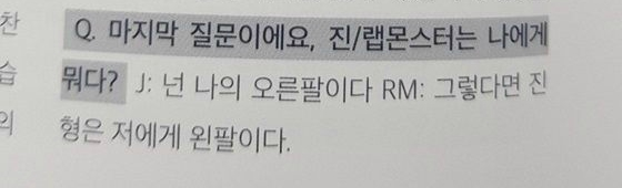 rm jin interview 2