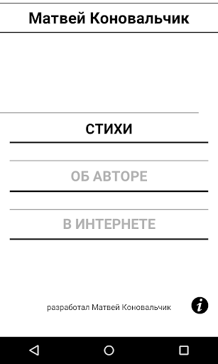 Стихи Матвей Коновальчик