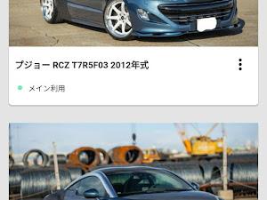 RCZ T7R5F03 2012年式のカスタム事例画像 しー爺さんの2019年02月08日22:15の投稿