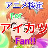 アニメ検定forアイカツfan!!