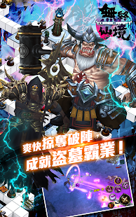 無終仙境- screenshot thumbnail