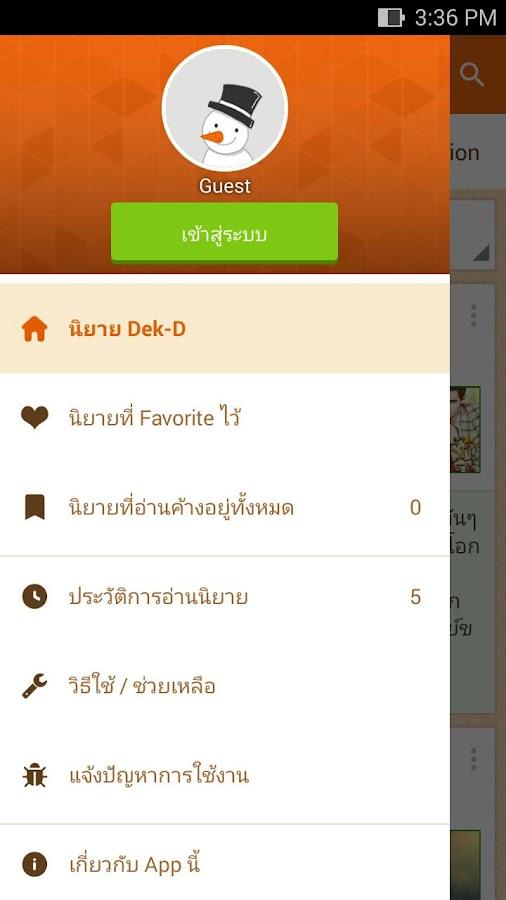 นิยาย Dek-D- screenshot