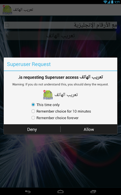 تعريب الجهاز Arabic language - screenshot