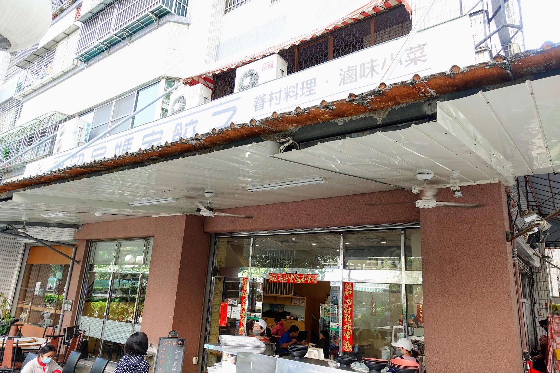 吳媽媽餃子館,也是成名許久的店XD