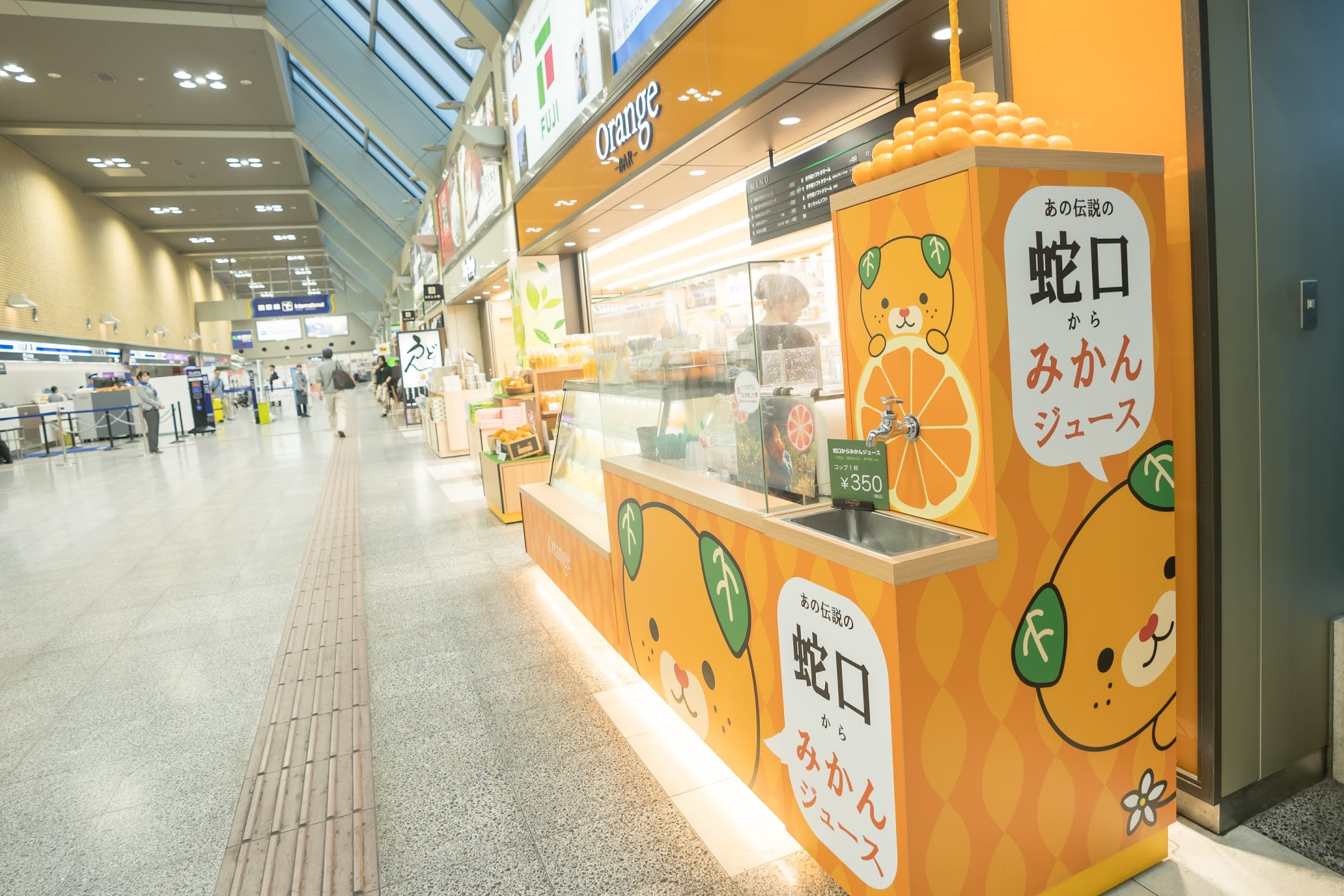 松山空港 蛇口からみかんジュース1