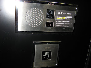 Photo: High Tech Toilet: In many toilets in Japan you'll find the function above which makes canned noise of running water. So if you have to make some noise, (you know who you are!) you can conceal it with running water. Below is the flush mechanism; you wave your hand in front of the sensor and it flushes. That's pretty much the norm in modern bathrooms in this area.