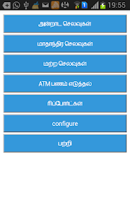 Tamil Expense Tracker- screenshot thumbnail