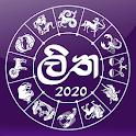Lithai Pothai 2020 - ලිතයි පොතයි 2020 icon