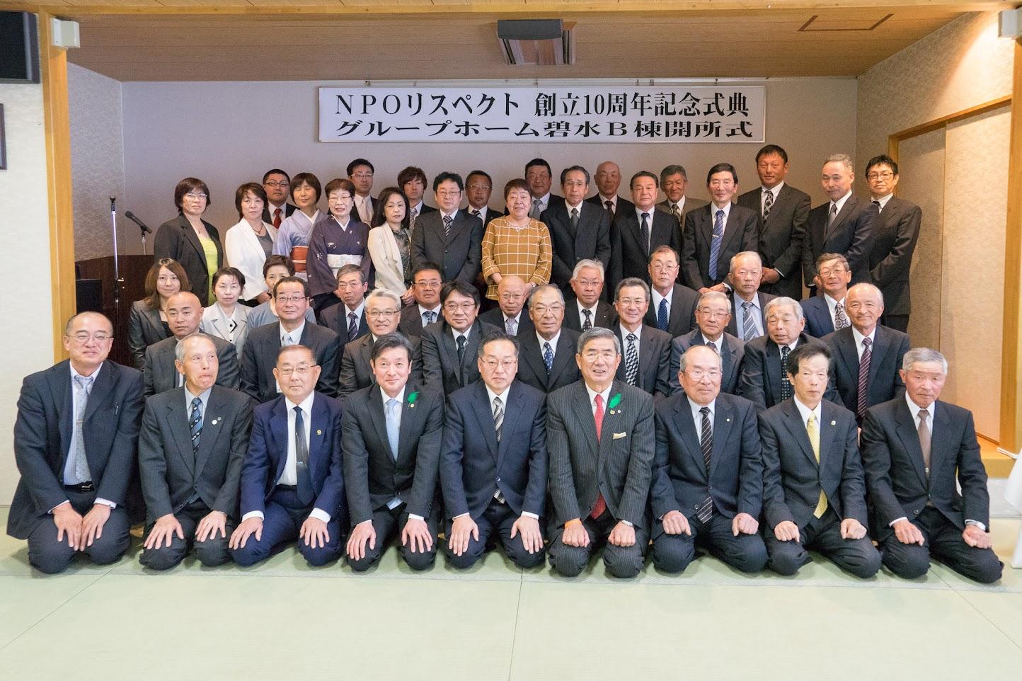 参加者祈念撮影「NPOリスペクト創立10周年記念式典並びにグループホーム碧水B棟開所式」