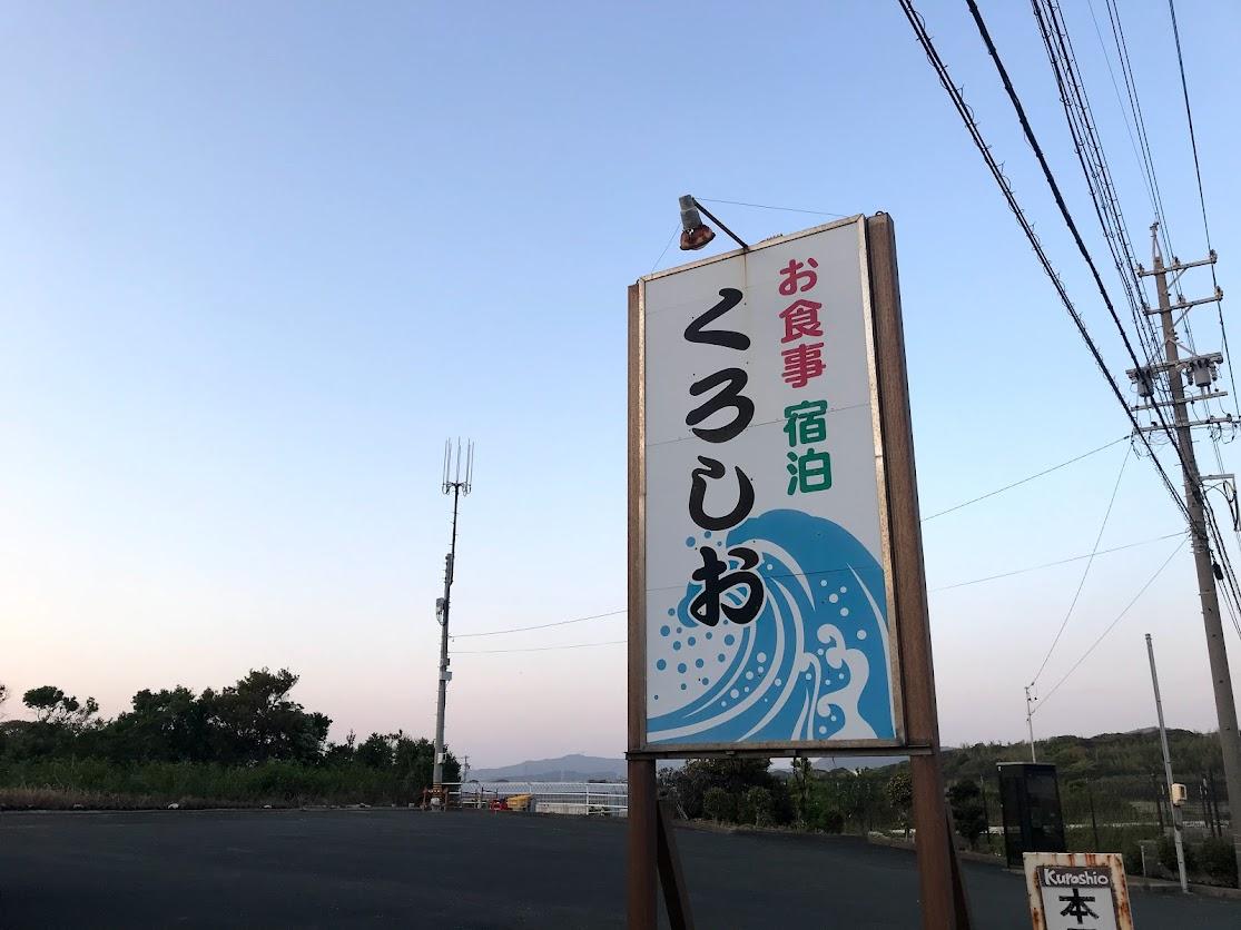 伊良湖ビーチ 民宿くろしお