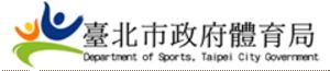 臺北市政府體育局.JPG