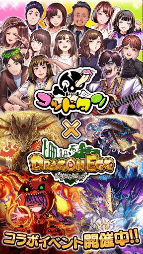 ドラゴンエッグ 仲間との出会い×友達対戦RPG 1.0.68 screenshots 1