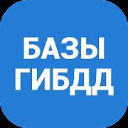 Проверка авто по базам ГИБДД по VIN и ГОСНОМЕРУ