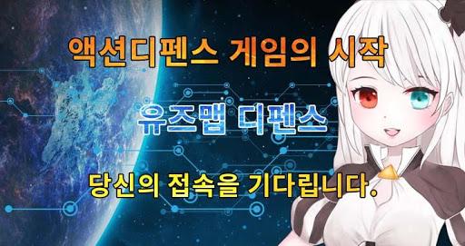 유즈맵 디펜스 온라인 - 방치형 RPG 디펜스 for PC