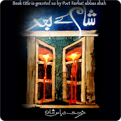 Shaam Ky Baad Urdu Poetry Book