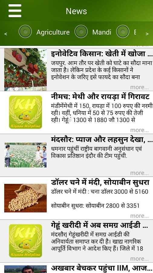 Kisaan Helpline | Farmers App- screenshot