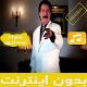 Javad Yasari- جواد يسارى آهنگ بدون اينترنت for Android