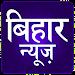 ETV Bihar Hindi News Top Head Lines Icon