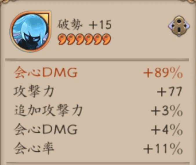 会心DMG