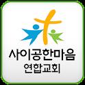 사이공한마음연합교회 icon