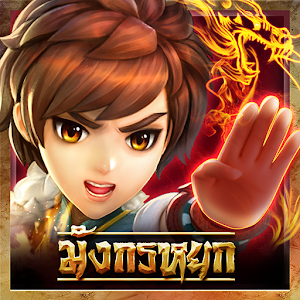 มังกรหยก-Kung Fu 3D for PC