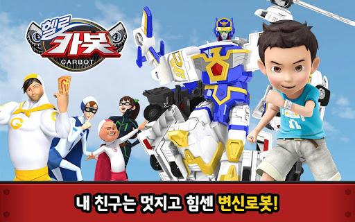 [공식]헬로카봇(시즌3,2,1) screenshot 01