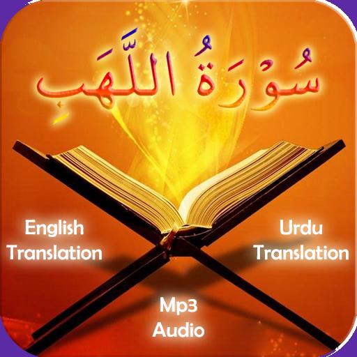 Surah Lahab - Apps on Google Play