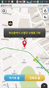 부산 애니콜택시 (승객용) - 안심귀가택시, 콜센터통합 screenshot 1