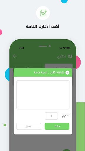 Auto- Athkar for muslims screenshot 5