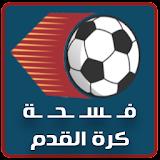 فسحة كرة القدم - كاس العالم 2018