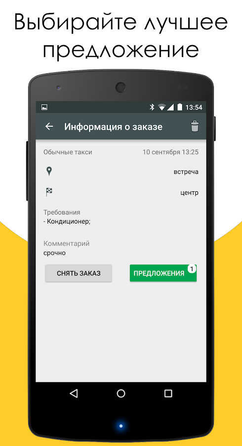 Логистик- screenshot