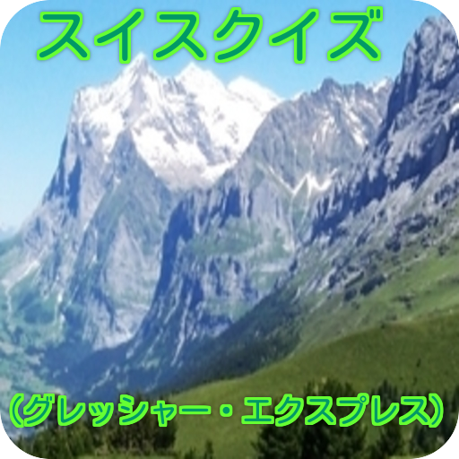 スイス(グレッシャー・エクスプレス)クイズ 休閒 App LOGO-硬是要APP