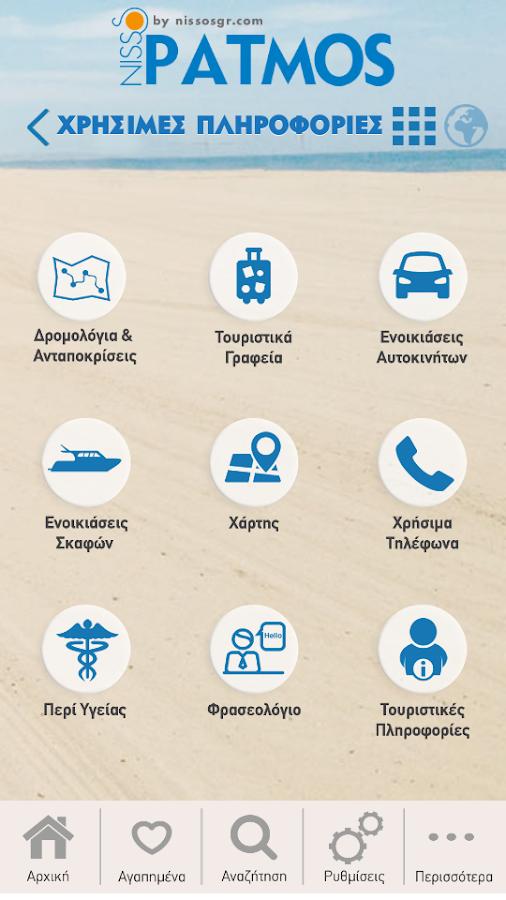 Nissos Patmos - στιγμιότυπο οθόνης