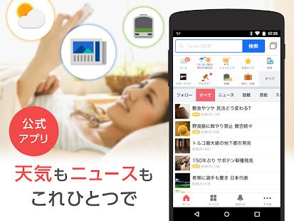 Yahoo! JAPAN 無料でニュースに検索、天気まで。地震や大雨などの災害・防災情報も - náhled