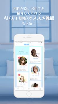 出会いはGEOグループ運営-メグリー-恋活・婚活・アプリ登録無料
