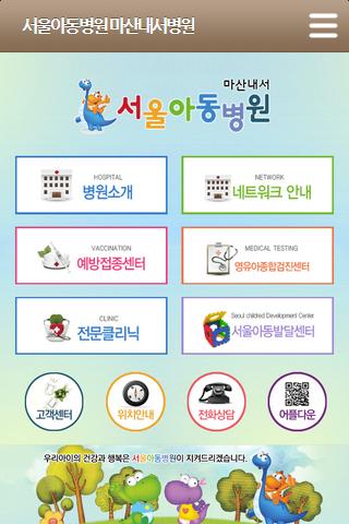서울아동병원 마산내서 창원 삼계