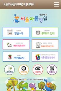 서울아동병원 마산내서,창원,삼계 - náhled