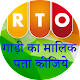 RTO Vehicle Info–Free Car & Vehicle Owner Details Download on Windows